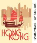 Retro Poster Hong Kong. Chinese ...
