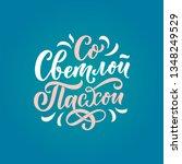 calligraphy lettering for flyer ... | Shutterstock .eps vector #1348249529