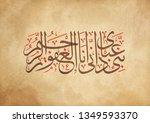 holy quran arabic calligraphy... | Shutterstock . vector #1349593370