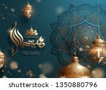 eid mubarak calligraphy with... | Shutterstock .eps vector #1350880796