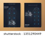 beautiful eid mubarak flyer... | Shutterstock .eps vector #1351290449