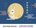 happy mid autumn festival... | Shutterstock .eps vector #1352013530