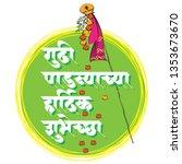 wishing on indian  maharashtra... | Shutterstock .eps vector #1353673670