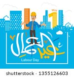 labour day in arabic... | Shutterstock .eps vector #1355126603