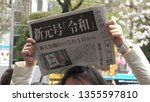 """Small photo of SHIBUYA, TOKYO, JAPAN - CIRCA APRIL 1st 2019 : """"REIWA"""" becomes the new name, for a new era, under a new Emperor. Copy of Asahi newspaper reporting the name of new era."""