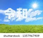 blue sky and reiwa japanese... | Shutterstock . vector #1357967909