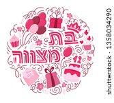 bat mitzvah greeting card. hand ... | Shutterstock .eps vector #1358034290