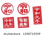 japanese new era stamp icon.... | Shutterstock .eps vector #1358715539