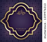 ramadan kareem with arabic... | Shutterstock .eps vector #1359976313