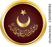 round ottoman   turkish flag... | Shutterstock .eps vector #1360488086