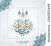 ramadan mubarak in arabic... | Shutterstock .eps vector #1360552649