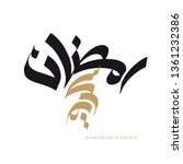 arabic calligraphy of text... | Shutterstock .eps vector #1361232386