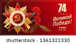 9 may. victory day. great... | Shutterstock .eps vector #1361321330