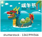 Stock vector vintage chinese rice dumplings cartoon character dragon boat dragon boat festival illustration 1361994566