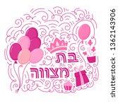 bat mitzvah greeting card. hand ... | Shutterstock .eps vector #1362143906