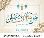hal hilalik ya ramadan in... | Shutterstock .eps vector #1362331136