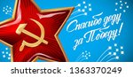 9 may. victory day. russian... | Shutterstock .eps vector #1363370249