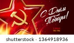 victory day 9 may   russian... | Shutterstock .eps vector #1364918936