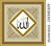 allah. god name wall table.... | Shutterstock .eps vector #1365681839