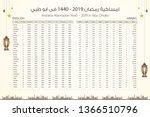 imsakia or amsakah ramadan 1440 ... | Shutterstock .eps vector #1366510796