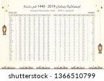 imsakia or amsakah ramadan 1440 ... | Shutterstock .eps vector #1366510799