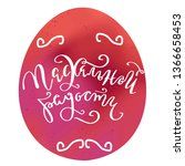 the holiday of happy easter... | Shutterstock .eps vector #1366658453