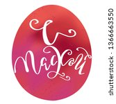 happy easter type greeting... | Shutterstock .eps vector #1366663550