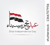 sinai independence day   arabic ... | Shutterstock .eps vector #1366707956