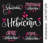 devichnik set   nevesta  otryad ... | Shutterstock .eps vector #1367107139