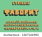 retro alphabet three... | Shutterstock .eps vector #1367166983
