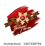 may 9 victory day banner layout ... | Shutterstock .eps vector #1367338796