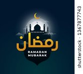 ramadan mubarak modern arab...   Shutterstock .eps vector #1367877743