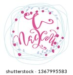 happy easter type greeting... | Shutterstock .eps vector #1367995583