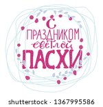 the holiday of happy easter... | Shutterstock .eps vector #1367995586