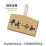 Stock vector vector illustration for the japanese era name from heisei heisei jidai to reiwa reiwa jidai 1368640016