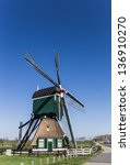 Small photo of Dutch windmill de Bonk near Lexmond in the Netherlands