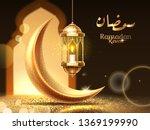ramadan mubarak or kareem... | Shutterstock .eps vector #1369199990