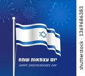 israel independence day poster... | Shutterstock .eps vector #1369686383
