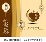 ramadan and fasting conceptual... | Shutterstock .eps vector #1369944659