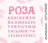 rose is written in russian.... | Shutterstock .eps vector #1371193040