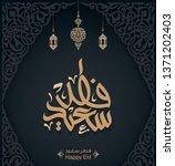 arabic islamic calligraphy of... | Shutterstock .eps vector #1371202403