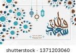 arabic islamic calligraphy of... | Shutterstock .eps vector #1371203060