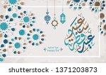 arabic islamic calligraphy of... | Shutterstock .eps vector #1371203873