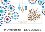 arabic islamic calligraphy of... | Shutterstock .eps vector #1371205289