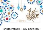 arabic islamic calligraphy of... | Shutterstock .eps vector #1371205289