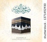 ramadan kareem greeting card... | Shutterstock .eps vector #1371452930