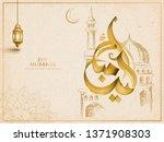 brush stroke style eid mubarak...
