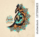 islamic calligraphy muhammad ... | Shutterstock .eps vector #1372006823