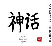 Hand drawn China Hieroglyph translate myth, fairy tale, legend. Vector japanese black symbol on white background. Ink brush calligraphy with red stamp(in japan-hanko). Chinese calligraphic letter icon