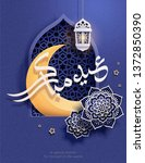 eid mubarak calligraphy means... | Shutterstock .eps vector #1372850390